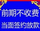 芜湖 小额贷款  本人有效证件当天得款 低息