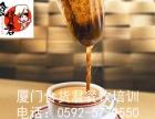 台湾果汁、奶茶饮品等等培训到食货君各种美食、小吃培训...