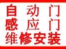 上海自动门维修-上海感应门维修-上海玻璃门维修安装-质保1年