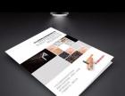 顺德专业画册设计、折页设计、海报、淘宝店铺装修