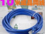 批发10米蓝色网线 优质八芯双绞网线 品质保障 成品跳线 机器压