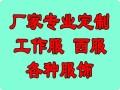 大兴区五洲之星中高档职业装,工服,西装定制厂家服务