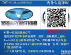 WV梦幻之旅旅游直销新趋势