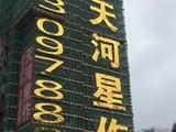 外墙网格发光字广告制作楼盘网格字房地产名称发光字