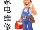 合肥市全区上门维修电工,专业资质中心快处理各种电路 电器故障