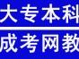 2018年淄博淄川成人高考报名流程,考生必看