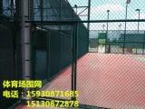 绥化体育围网 网球场围网报价 体育围网厂家