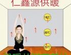 贵州仁鑫源暖通工程有限公司