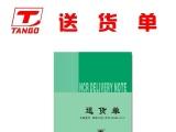 【天章纸品】 绿天章商业凭证36K 无碳多联送货单10本一包