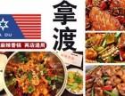 拿渡麻辣香锅加盟是您创业的首选品牌