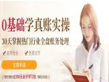 上海中级会计,会计初级,会计实操培训机构