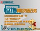 南京恒生指数期货开户-期货实时在线交易平台-财神到网