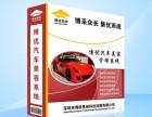 南昌汽车管理软件,南昌汽车管理软件全套设备
