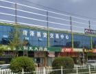 菏泽易货交易中心