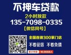新江湾城车子抵押贷款