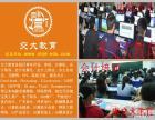 嘉定江桥最好的电脑培训学校 交大教育助您就业拿高薪