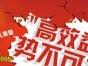 条幅专业制作加盟九潮图广告公司连锁