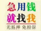 南京急用钱贷款信用贷款