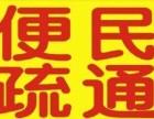 天津南开区疏通马桶