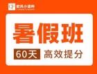 欧风语言培训培训暑假住宿封闭班,淄博周末晚班保分协
