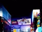 【大型电玩城游戏机厅】加盟/加盟费用/项目详情
