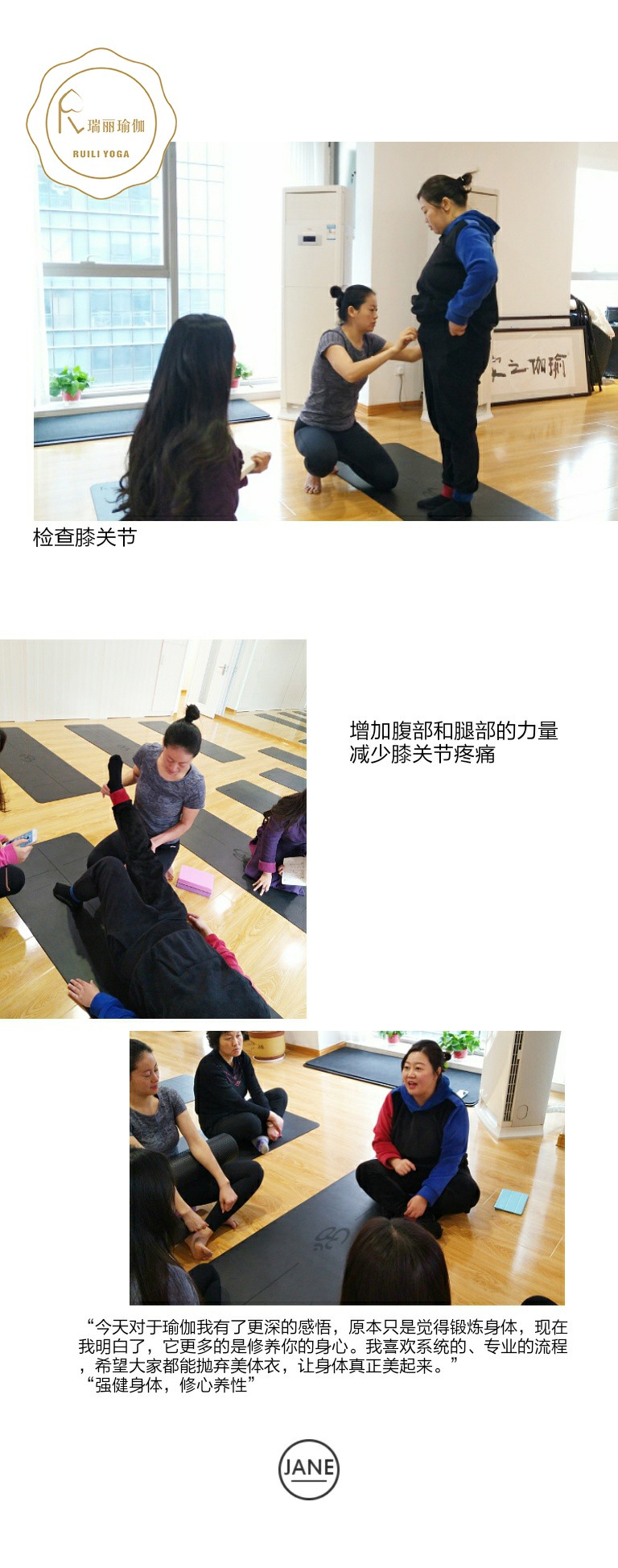瑞丽瑜伽-孕产瑜伽进修课
