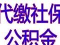 广源永盛润枫欣尚社保代理代办
