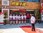上海牛排自助餐厅加盟 豪客来牛排加盟费多少 牛排加盟优势