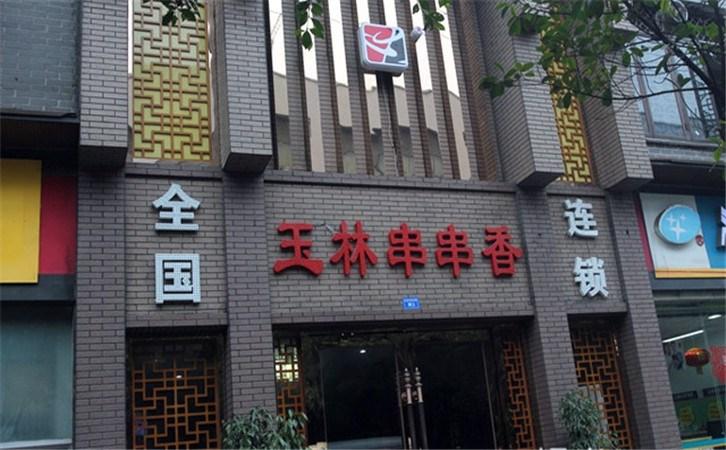 上海 玉林串串香官网