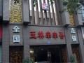 重庆 玉林串串香加盟多少钱