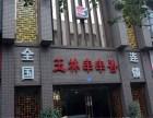南京玉林串串香加盟费是多少 2017年小本创业项目
