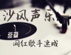 大庆成人零基础学唱歌速成网红歌手