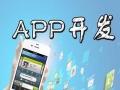 福州微信小程序开发 微商城微官网开发 app开发