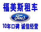 沈阳福美斯汽车租赁有限公司新款新车