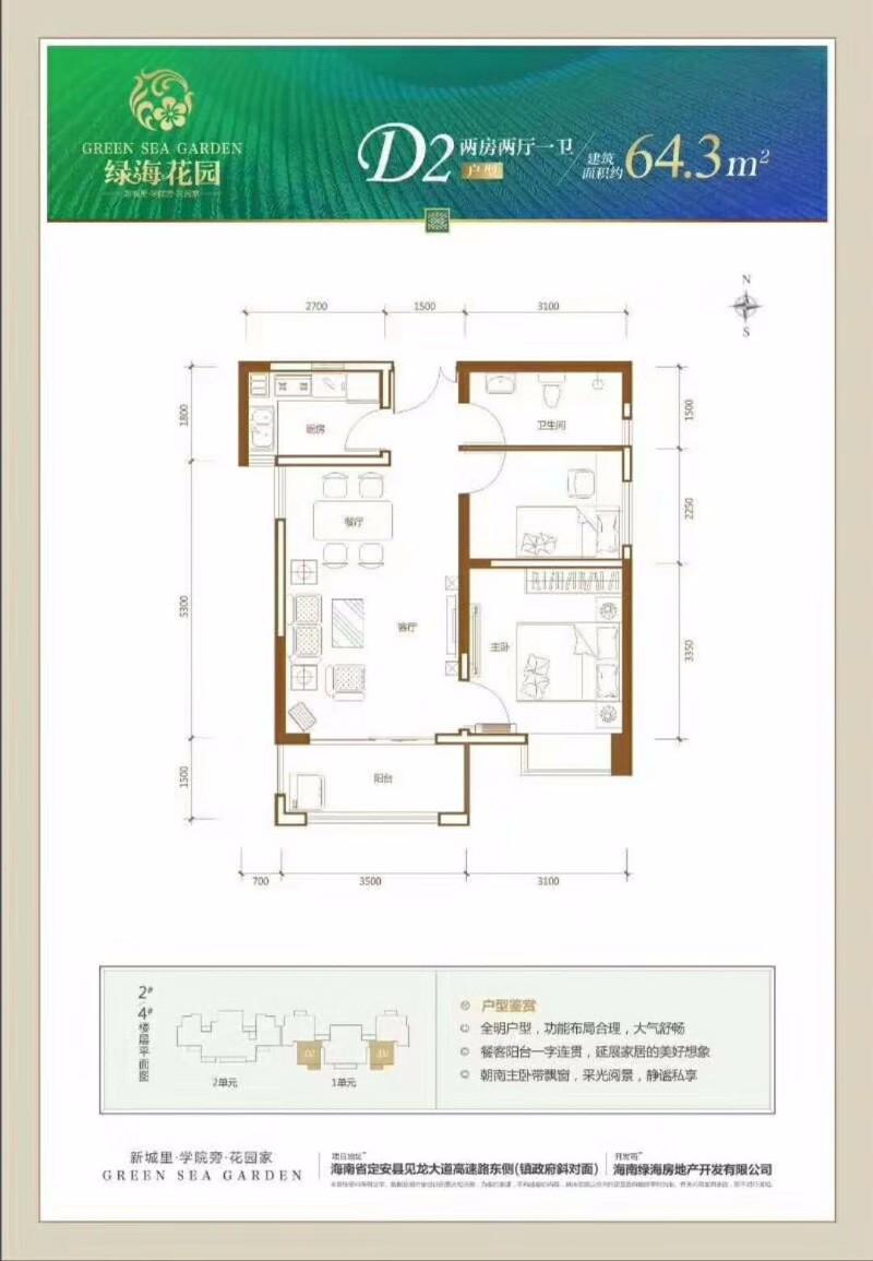 海南定安度假养生楼盘 绿海花园 一房一厅55平方仅需39万