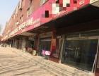 高邑 香榭丽舍小区临街商铺 商业街卖场 240平米