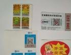 一物一码系统平台,一物一码刮奖卡刮刮卡制作 二维码