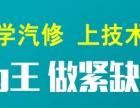 高中生学技术,到广州万通学实用汽修技术