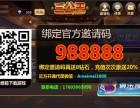 三公王鸿运邀请码988888,绑定好运连连各种提升