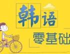 北京怀柔区哪里有韩语培训