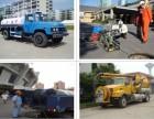 蔡甸区军山村抽粪车清理化粪池专业团队技术有保障
