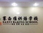 肇庆学蛋糕 肇庆哪里学蛋糕 肇庆赛西维蛋糕学校分享开店经验