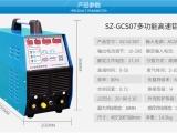 用什么铝焊机安全 生造机电SZ-GCS07