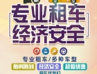 专业租车就来庆阳陆捷租车公司