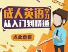 南京栖霞零基础英语 英语口语 商务英语 雅思托福培训班