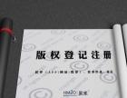 天津正规商标代理公司版权登记商标注册流程及费用?
