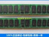 IBM P5 55A/P5 52A 12R8247 内存出售