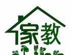 锦州研究生尖子生家教中心【免费试听 提分辅导】