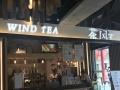 【WindTea茶风】加盟官网/加盟费用/项目详情