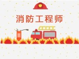 威海消防工程师培训